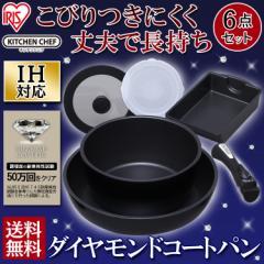 【IH対応】KITCHEN CHEF ダイヤモンドコートパン 6点セット IS-SE6 アイリスオーヤマ 送料無料
