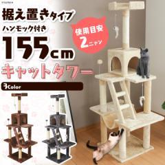 キャットタワー 据え置き ハンモック付き 多頭飼い 猫 爪とぎ 猫用品 ペット用品 全3色 プラザセレクト