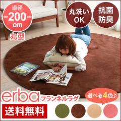 フランネルラグ 円形 200×200cm 丸 絨毯 カーペット オールシーズン 床暖房 ホットカーペット対応 56336823