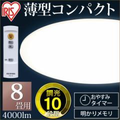 LEDシーリングライト 8畳 調光 4000lm CL8D-5.0 アイリスオーヤマ 送料無料