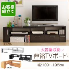 テレビボード テレビ台(伸縮幅109〜198cm) TV ブ...