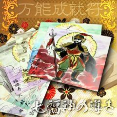 ●【万能成就符〜七福神の導き〜】SALE 開運