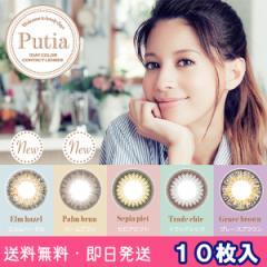 Putia(プティア) 度あり 度なし ワンデー 1日 1箱10枚入 全5色 DIA14.2mm 14.3mm 吉川ひなの カラコン