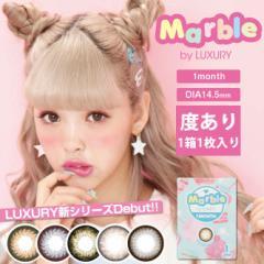 Marble(マーブル) 度あり マンスリー 1ヵ月 1箱1枚入×2セット 全5色 DIA14.5mm 藤田ニコル(にこるん) カラコン