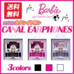 Barbie イヤホン 収納ホルダー付き 全3色 【ヤマト運輸送料無料】ピンク ブラック ホワイト キャラ iPhone スマホ バービー 黒 白