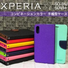 Xperia XZs SO-03J SOV35 602SO XZ SO-01J SOV34 601SO ケース コンビネーションカラー レザー 手帳型ケース スマホケース カバー