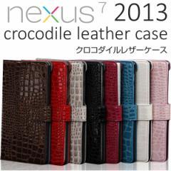 Nexus7 2013 第二世代 新型 クロコダイル レザーケース スマートカバーネクサス7特価