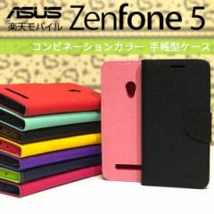 ASUS Zenfone5 ケース コンビネーション カラー レザーケース 手帳型ケース スマホケース カバー ゼンフォン5 楽天モバイル