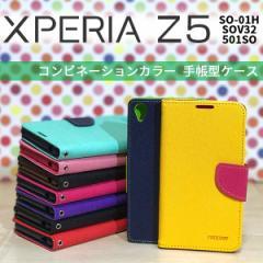 Xperia Z5 SO-01H SOV32 501SO ケース コンビネーション カラー レザーケース 手帳型ケース スマホケース カバー エクスペリア z5