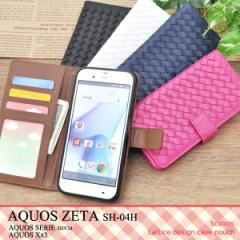 AQUOS ZETA SH-04H AQUOS SERIE SHV34 AQUOS Xx3 ケース 編み込み 格子柄 レザー 手帳型ケース スマホケース カバー アクオスフォン