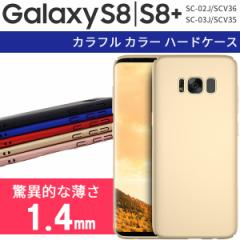 Galaxy S8 SC-02J SCV36 S8+(プラス)SC-03J SCV35 カラフルカラー ハードケース スマホケース カバー sc-02j scv36 sc-03j scv35