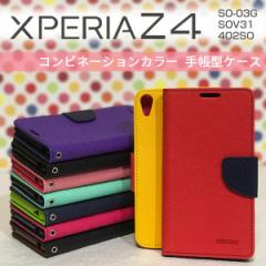 Xperia Z4 SO-03G SOV31 402SO ケース ツートンカラーケース レザーケース 手帳型ケース スマホケース カバー エクスペリア z4