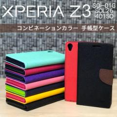 Xperia Z3 SO-01G SOL26 401SO ケース コンビネーション カラーケース レザーケース 手帳型ケース スマホケース カバー エクスペリア z3