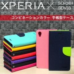 Xperia X Performance SO-04H SOV33 ケース コンビネーションカラー 手帳型ケース スマホケース カバー エクスペリア x パフォーマンス