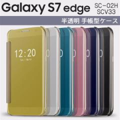 Galaxy S7 edge SC-02H SCV33 ケース 半透明 クリア 手帳型ケース スマホケース カバー ギャラクシー galaxy s7 エッジ sc-02h scv33