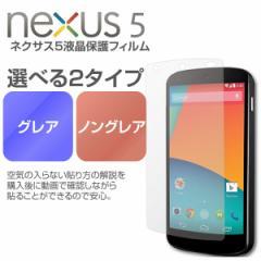 Nexus5 ケース em01l 液晶保護フィルム スクリーンガード プロテクター