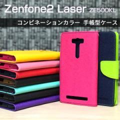 Zenfone2 Laser ZE500KL ケース コンビネーションカラー レザーケース 手帳型ケース スマホケース カバー ゼンフォン2 レーザー