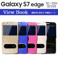 Galaxy S7 edge SC-02H SCV33 ケース 通話対応 窓付き レザー 手帳型ケース スマホケース カバー ギャラクシー s7 エッジ sc-02h scv33