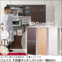 Face フェイス キッチンストッカー 幅60cm (キッチン収納,食器棚,ホワイト,ホワイト,木製,カントリー)