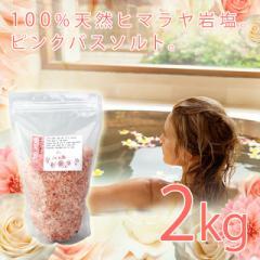 メール便限定送料無料!天然ピンク バスソルト (ヒマラヤ岩塩/入浴料)<本製品1kg(30回分)×2袋>【mlb】