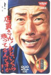 【クオカード】松岡修造 日清食品 未使用 500円分