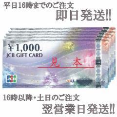 【金券】【ギフト券】JCB1000円券【ポイント購入可】