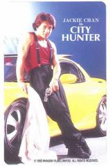 【テレカ】ジャッキー・チェン CITY HUNTER ポイント購入可 カード決済不可 ※送料無料対象外商品※