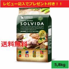 【ソルビダ 】SOLVIDA オーガニック チキン アダルト 5.8kg  アレルギー対策 アレルギー 送料無料 ドッグフード