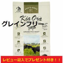 Kia Ora【キアオラ】ドッグフード グラスフェッドビーフ 5kg 天然素材 安心 安全 全犬種 全年齢 アレルギー アレルギー対策