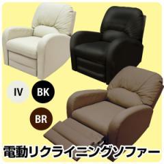 ★ ラクラク 1人掛け用 電動リクライニングソファ ★