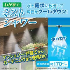 ★ わが家で涼しさが楽しめるミストシャワー ★