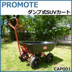 ★「ダンプ式SUVカート(組立式) 1台」[送料無料]肥料・土・農作物などの運搬に最適!ハンドルを上下左右に動かせて進行方向も自由自在