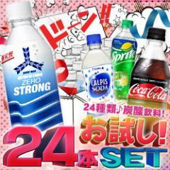 【送料無料】いろいろな炭酸飲料飲んでみませんか?セット 24種類 24本 コカコーラ スプライト ペプシ ウィルキンソンなど