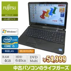 中古パソコン Windows7 FUJITSU FMV AH54/G Core i5-2450M メモリ4GB HDD640GB DVDマルチ 15.6型ワイド 無線LAN office付 ノートPC 2143