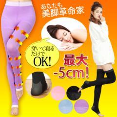 【送料無料】人気着圧シリーズに新ver!max−5cm!脚を細くする!寝ながら簡単美脚!