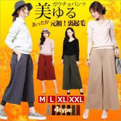 M〜XXLサイズ【送料無料】美ゆるスウェット ガウチョパンツ ワイドパンツ パラッツォパンツ