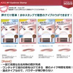 【★クーポンあり】KISS NY Eyebrow Stamp アイブロウ スタンプ 4種【メール便1個までOK】(KPBS) 眉 眉毛 まゆげ