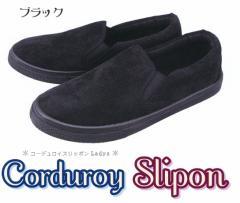 コーデュロイスリッポン 『ブラック』レディース 選べる2サイズ 靴 ジップ