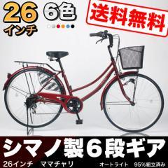 【MCA】★送料無料★オートライトママチャリ シマノ製6速ギア付き★自転車 21technology