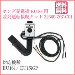 ホンダ発電機EU16i用・並列運転接続キット(32360-Z07-C01)