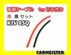 KIV8SQ 1m切り売り 赤黒セット 電線 ケーブ...