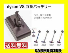 DYSON V8 ダイソン 互換バッテリー ソニーセル搭...