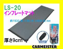 寝心地快適 インフレートマット LS-20 厚さ9c...
