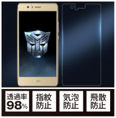 Huawei P9 Lite/P9lite強化ガラスフィルム/シール/シート0.3mm 気泡0/表面硬度9H /貼りやすい/気泡0/耐衝撃/衝撃吸収に抜群【A908】