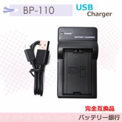 CANON BP-110バッテリー対応互換充電器USBチャージャーCG-110  iVIS HF R26 / iVIS HF R28 iVIS HF R200