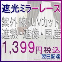 遮光遮熱ミラーレース UVカット日焼け防止 快適省エネ人気レースカーテン100cm/150cm幅20サイズ対応日本製