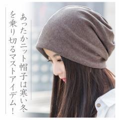 【メール便送料無料】ニット帽 メンズ レディース 帽子 ニットキャップ 秋冬 ニットキャップ  防寒 ゆるニット