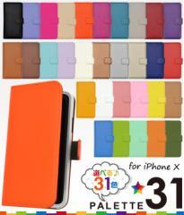 【iPhoneX】31色*手帳型(横開き)シンプルスタンド レザーケース ポーチ アイフォンX 保護ケース/カバーアイフォンテン