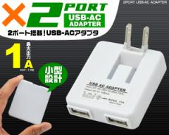 【2ポート USB製品→家庭用コンセント充電アダプター】国内+海外対応 USB充電式MP3、iPod、iPhone、スマホをコンセントで充電*USB充電器