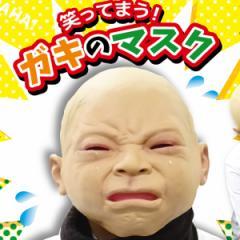 即納 ハロウィン コスプレ グッズ 親子 団体 でもOK 笑ってまう ガキのマスク 赤ちゃんマスク 笑ってはいけない かぶりもの